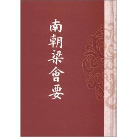 新书--历代会要丛书:南朝梁会要(繁体竖排版)(精装)