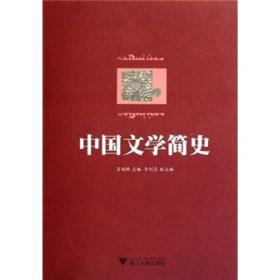 中国文学简史