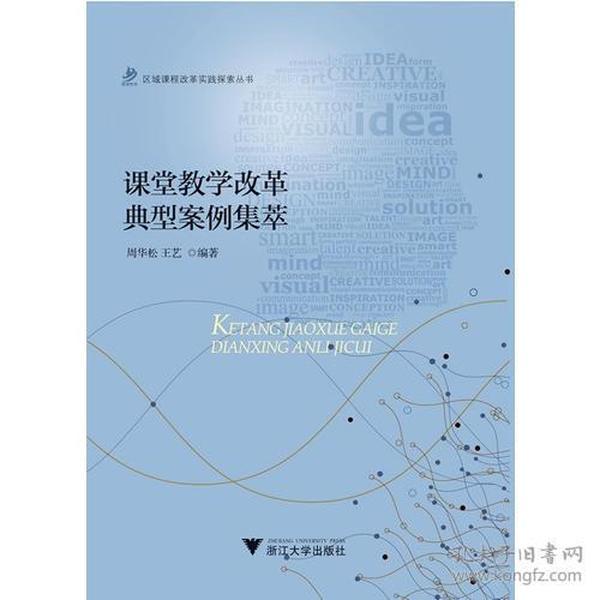 区域课程改革实践探索丛书:课堂教学改革典型案例集萃