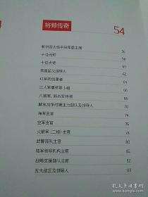 中国人民解放军建军90周年 盛世大检阅