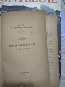 民国原版 32开日文精装本 白水社1943年 佛兰西商业通信文范 目黑三郎著.
