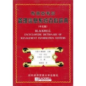 布莱克韦尔管理信息系统百科辞典中文版 (英)戈登B.戴维斯 对外经济贸易大学出版社 2001年11月01日 9787810009737