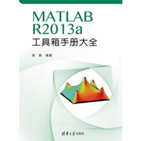 MATLAB  R2013a 工具箱手册大全  栾颖  著  9787302359944  清华大学出版社