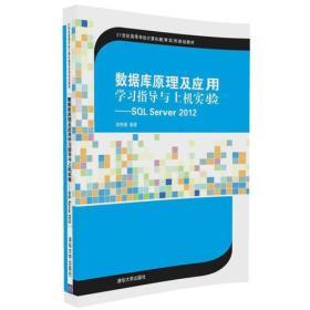 二手正版数据库原理及应用学习指导与上机实验9787302458302