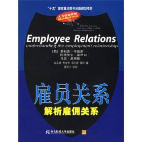正版图书 雇员关系:解析雇佣关系