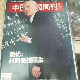 中国新闻周刊2016.47