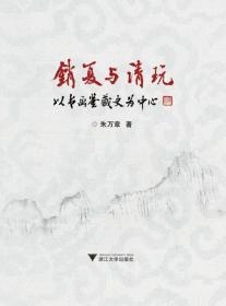 销夏与清玩:以书画鉴藏史为中心