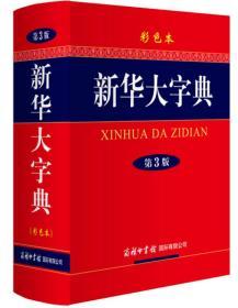 新华大字典(第3版·彩色本)