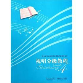 视唱分级教程(4)