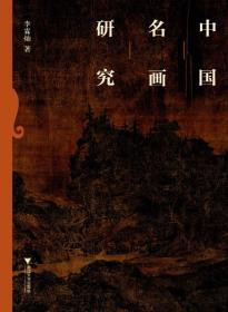 中國名畫研究