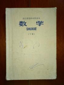 1971年浙江省高中试用课本.数学(下册).