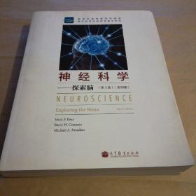 神经科学:探索脑(第3版)(影印版)英文版
