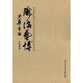 陇海艺博:珠海卷