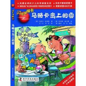 闪电球探长 马略卡岛上的雪马略卡岛上的雪 幼儿图书 早教书 故事书 儿童书籍