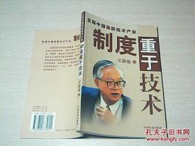 发展中国高新技术产业制度重于技术(作者吴敬琏签名本)