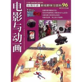新视野学习百科96:电影与动画