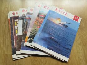 解放军画报 1983年1-11期(11本合售)