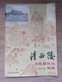 清西陵及易县风光导游
