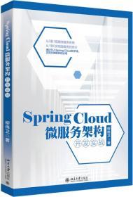 Spring Cloud 微服务架构开发实战