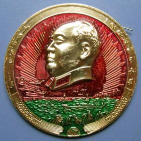 毛主席万岁(放光芒)--文革毛主席超级大像章甩卖--实拍--店内更多--罕见