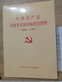 中国共产党河南省开封市组织史资料1921--1987