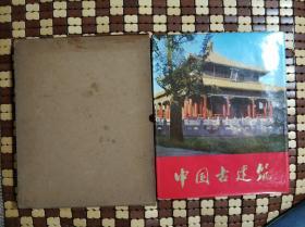 中国古建筑(原装函套,版权页缺失)