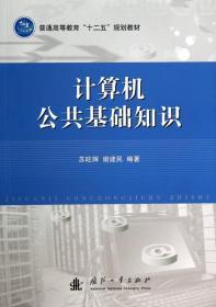"""计算机公共基础知识/普通高等教育""""十二五""""规划教材"""