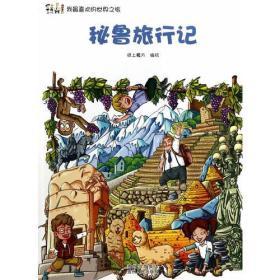 (四色)秘鲁旅行记
