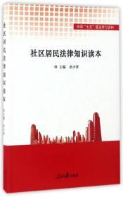 ★社区居民法律知识读本【塑封】