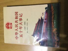 中华人民共和国五十年大事记:1949~1999