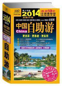 中国自助游(2014全新升级版)