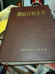 潮汕百科全书