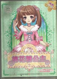 棉花糖公主:糖果公主的奇妙衣柜(少儿手工)