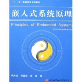 嵌入式系统原理