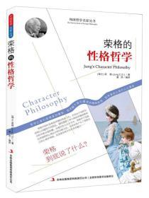 荣格的性格哲学 瑞士 唐译 编译 吉林出版集团 9787553420394