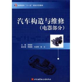 汽车构造与维修(电器部分)