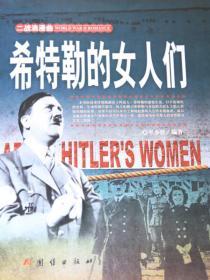 &二战浪漫曲:希特勒的女人们