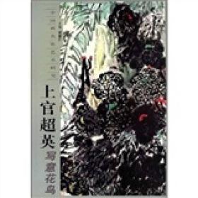 中国画名家艺术研究:上官超英写意花鸟