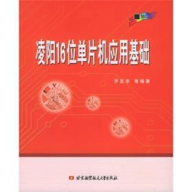 二手凌阳16位单片机应用基础罗亚非北京航空航天大学出版社9787