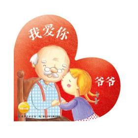 我爱你爷爷