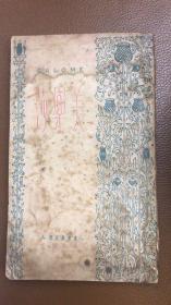 莎乐美 民国初版仅印2千册 比亚兹莱插图 曹辛之发行 胡双歌译