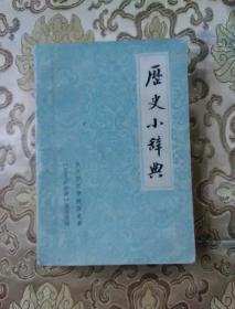 历史小辞典
