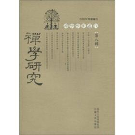 禅学研究第八辑江苏人民出版社9787214060365