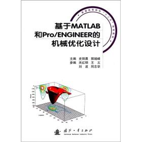基于MATLAB和Pro/ENGINEER的机械优化设计