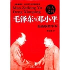 伟人之间  毛泽东与邓小平:毛泽东与邓小平