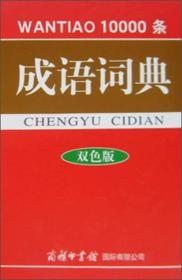 正版图书 万条成语词典:双色版