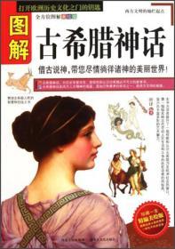 图解希腊神话 唐译 内蒙古文化出版社 9787806759790