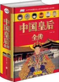 中国皇后全传(超值单色精装馆)