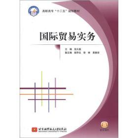 """高职高专""""十二五""""规划教材:国际贸易实务"""