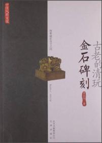 中国风雅文化:古老的清玩·金石碑刻